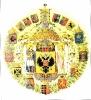 Большой герб Российской империи 1882